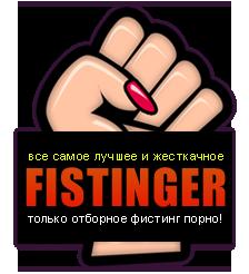 Порно фистингер